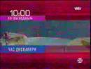 Титаны рестлинга - Анонс ТНТ 2002 год.