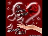 ТЫ МОЯ НЕПОВТОРИМАЯ Игорь Латышко