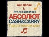 Аяс Допай и Ильяна Шабалова - Абсолют (Cash & Carry) Муз. Мот - Страна Оз