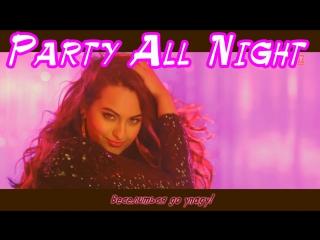 Party all night feat. honey singh (full video) boss ¦ akshay kumar, sonakshi sinha (рус.суб.)