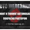 СТО Железяка/покраска/ходовая/тюнинг/Симферополь