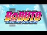 Боруто 2 опенинг