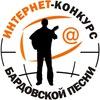 МИР БАРДОВ - Международный фестиваль