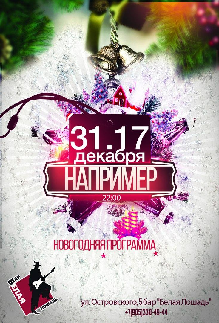 Афиша Волгоград 31.12.17/НОВОГОДНЯЯ НОЧЬ с гр.НАПРИМЕР