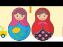 МИЛАШКИ НЕВАЛЯШКИ Мульт песенка видео для детей Наше всё