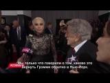 Lady Gaga — Интервью для «Access» на красной дорожке церемонии награждения Grammy (RUS SUB)