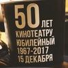 "Кинотеатр ""ЮБИЛЕЙНЫЙ"""