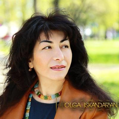 Ольга Искандарян