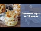 Десерты со вкусом любимых тортов [sweet & flour]