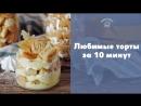 Десерты со вкусом любимых тортов sweet flour