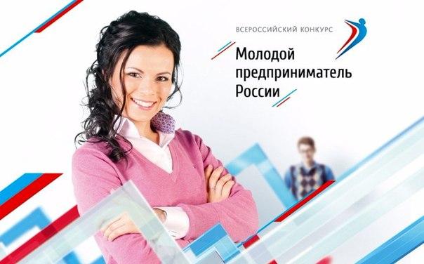 Действующие предприниматели, внимание!  В Красноярском крае стартова