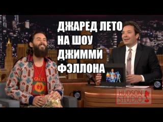 Джаред Лето у Джимми Фэллона (ч.1) (Озвучка Hudson)