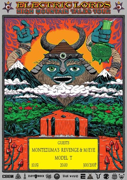 Montezuma s revenge скачать