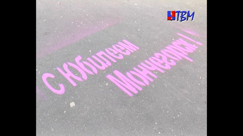 С Днем рождения, милый город! Мончегорцы широко отметили 80-летие жемчужины Заполярья.