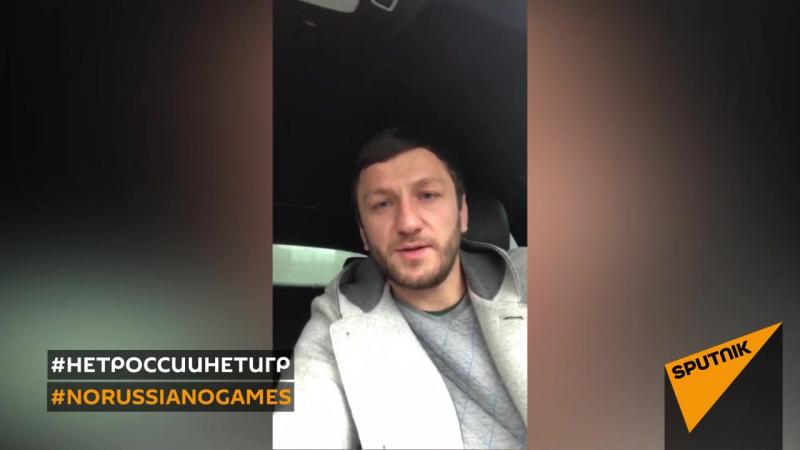 Царгуш принял участие во флешмобе noRUSSIAnoGAMES