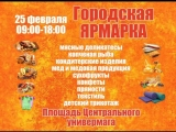 ярмарка 25 февраля в Асбесте