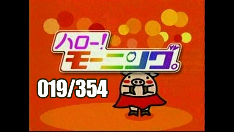 019 - Hello! Morning - True / False Quiz with Shimazaki Wakako [2000.08.13]