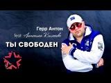 ARTIK feat. ASTI  Герр Антон feat Антонина Клименко - Ты свободен (music video)