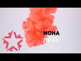 ARTIK feat. ASTI  Никита Киселев - МОНА ЛИЗА  LYRIC VIDEO 2016
