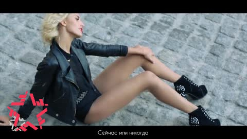 ARTIK feat. ASTI • Andreas - Сейчас или никогда