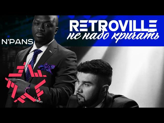 ARTIK feat. ASTI • RETROVILLE (N'Pans L.A.V.Retro) - Не надо кричать