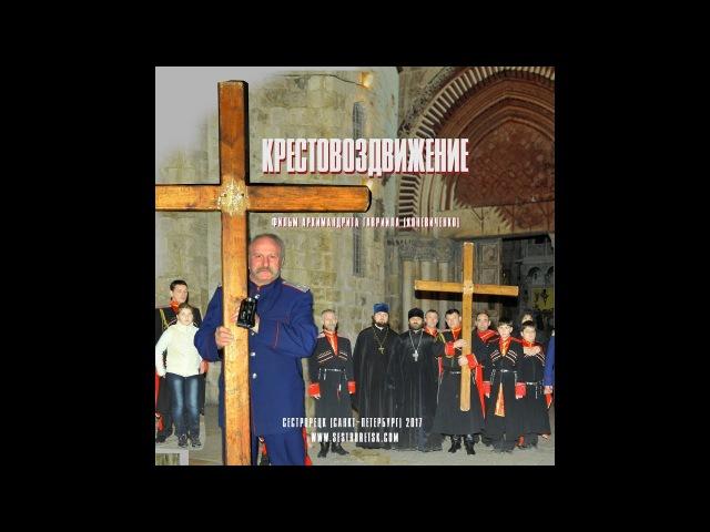 Крестовоздвижение о возрождении духовной жизни в городе Сестрорецке
