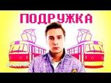 Никита Киселев - Подружка