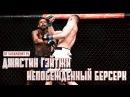 ДЖАСТИН ГЭТЖИ - САМЫЙ ЯРОСТНЫЙ БОЕЦ ЛЕГКОГО ДИВИЗИОНА RUS