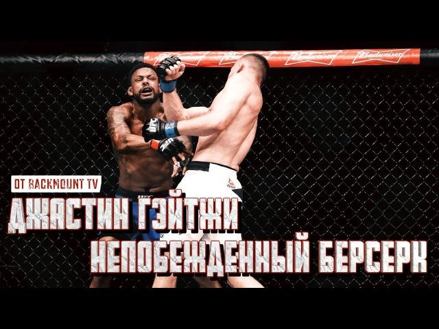 ДЖАСТИН ГЭТЖИ - САМЫЙ ЯРОСТНЫЙ БОЕЦ ЛЕГКОГО ДИВИЗИОНА (RUS)