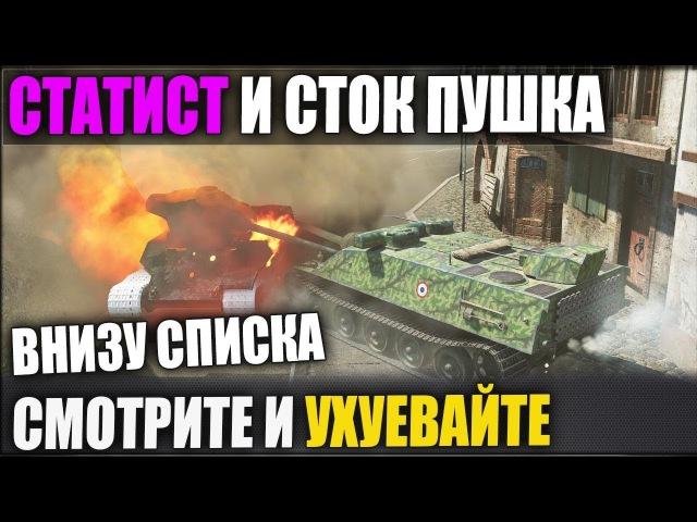 УХУЕЛ | И ЭТО НЕ ИМБА AMX 50 Foch B | ЭТО ПТ 8 LVL СО СТОК ПУШКОЙ И 9500 ДАГИ!