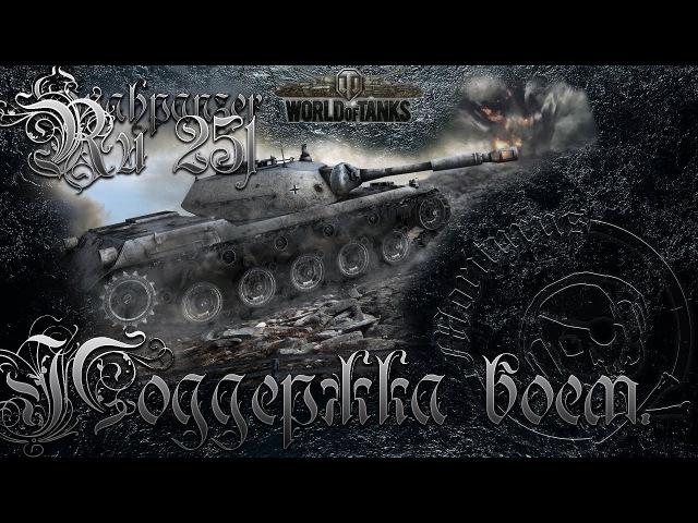 Worldoftanks.Spähpanzer Ru 251. Гребаные ЛБЗ. ЛТ-6.Поддержка боем. (на Об.260)