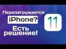 Обновить ПО на IOS - Установить прошивку 11.2 на iPhone - Перезагружается iPhone ? - есть реш