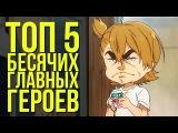 ТОП 5 РАЗДРАЖАЮЩИХ главных героев в аниме!