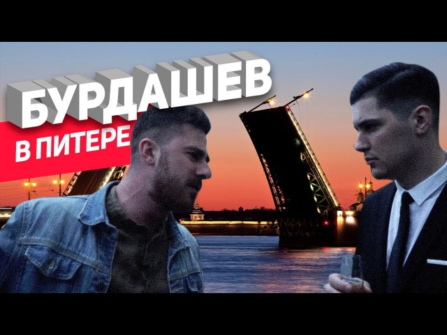 Бурдашев В Питере