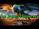 Раса Драконов Древние маги Джули По