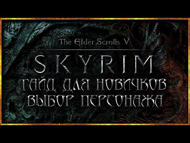 SKYRIM ГАЙД для НОВИЧКОВ Расы Скайрима выбор персонажа Skyrim Special Edition