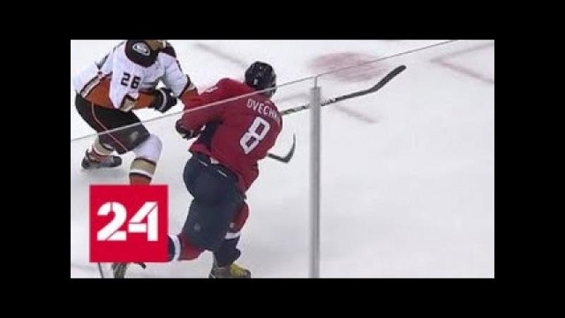 Овечкин побил рекорд НХЛ по победным шайбам Россия 24