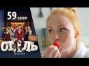 Отель Элеон 17 серия 3 сезон 59 серия комедия