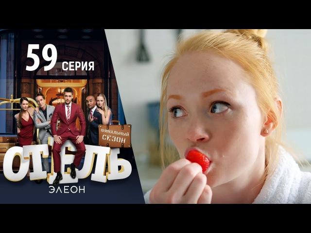 Отель Элеон 17 серия 3 сезон 59 серия комедия смотреть онлайн без регистрации