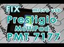 Prestigio MultiPad PMT 7177 - ремонт планшета, замена разъема питания micro-usb