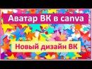 Как сделать Аватар для ВКонтакте в canva☛ Новый дизайн ВК