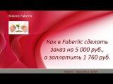 Как в Faberlic сделать заказ на 5000 руб, а заплатить 1760 руб  или 10 простых способов рек ...