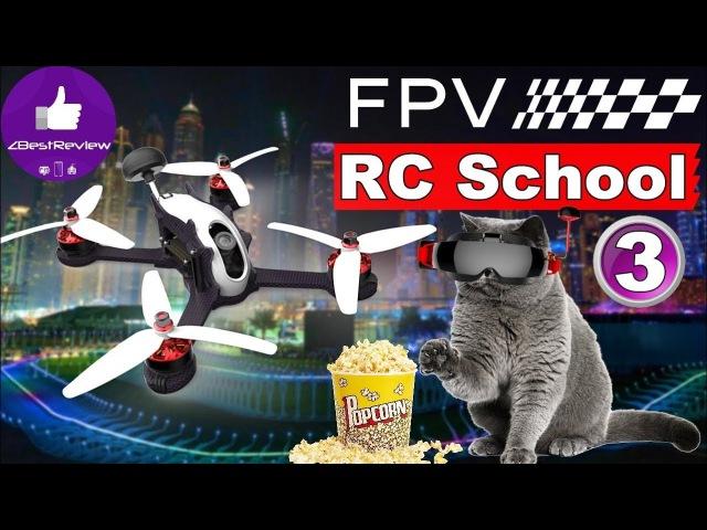 ✔ FPV Школа Zbestreview - Повер луп, Дайв, Сплит-s, Inverted Yaw Spin! Часть 3!