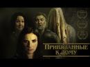 Привязанные к дому HD 2014 Housebound HD ужасы комедия детектив