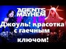 18.  Agents of Mayhem - Джоуль! Красотка с гаечным ключом!