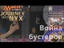 Война бустеров MTG Путешествие в Никс ( journey into Nyx) Magic: The Gathering