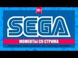 Пиксельный махач - SEGA Gens
