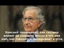 Ноам Хомский 10 способов манипуляций обществом
