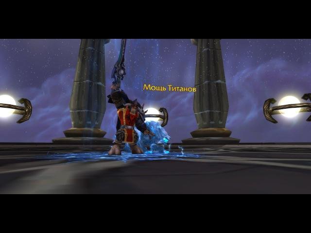 Мощь титанов Получение артефакта для Охотника специализации Повелитель зверей.