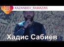 Хадис Сабиев Нет бога кроме Аллаха нашид на русском языке